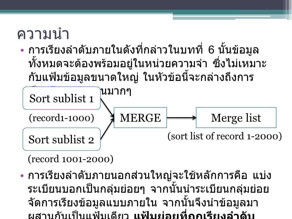 การเรียงลำดับแบบภายนอกมี 3 ขั้นตอนคือ 1.Internal sort phase ช่วงการเรียงลำดับแบบ ภายนอกจะทำการเรียงหลายๆ ครั้ง โดยกระจาย run ไปเก็บในอุปกรณ์บันทึกข้อมูลภายนอกหลายๆที่ 2.Merge phase ช่วงการรวบรวม run ต่างๆ ให้เป็น run เดียวกัน 3.Out phase ช่วงการคัดลอกแฟ้มที่เรียงแล้วไว้ใน สื่อข้อมูล เทคนิคของการเรียงลำดับแบบภายนอกอาจ แตกต่างกัน ขึ้นอยู่กับ 1.
