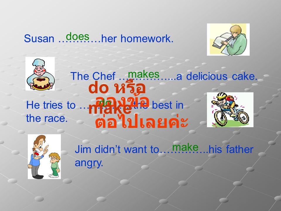 มาคลิกกันดูนะว่า คำไหนคู่กัน Do the exercise Do the cooking Do the lesson Do the e-learning test