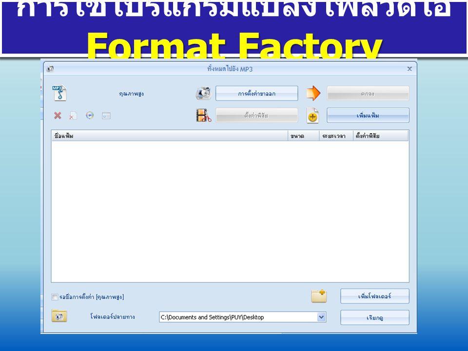 Format Factory การใช้โปรแกรมแปลงไฟล์วีดีโอ Format Factory