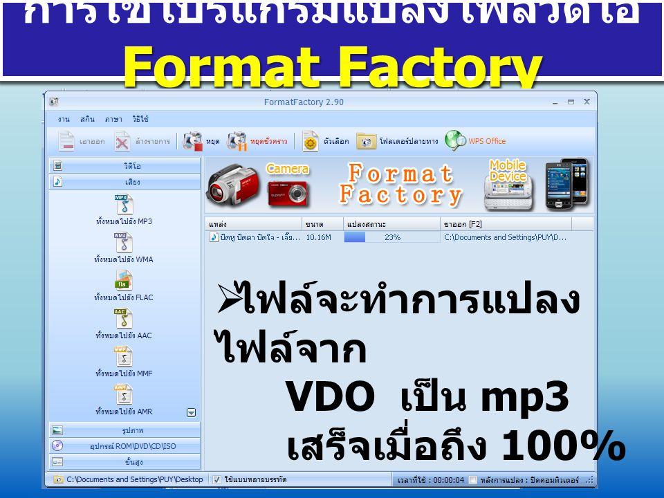 Format Factory การใช้โปรแกรมแปลงไฟล์วีดีโอ Format Factory ไฟล์จาก VDO เป็น MP3