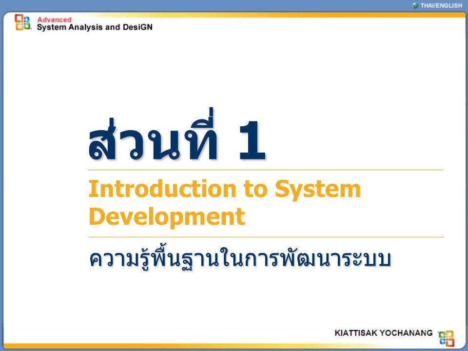 ส่วนที่ 1 Introduction to System Development ความรู้พื้นฐานในการพัฒนาระบบ