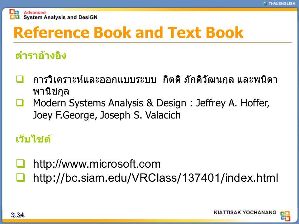 Reference Book and Text Book 3.34 ตำราอ้างอิง  การวิเคราะห์และออกแบบระบบ กิตติ ภักดีวัฒนกุล และพนิดา พานิชกุล  Modern Systems Analysis & Design : Je