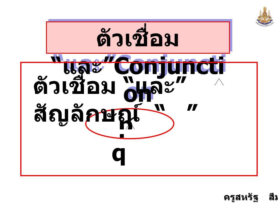 """ครูสหรัฐ สีมานนท์ ตัวเชื่อม """" และ """"Conjuncti on p q ตัวเชื่อม """" และ """" สัญลักษณ์ """" """""""