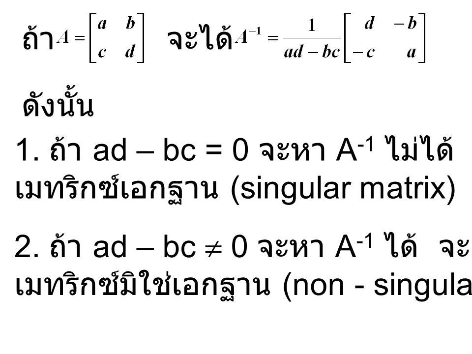ตัวอย่างที่ 1 กำหนด วิธีทำ จงหา A -1, B -1 จะได้ จาก จะได้ จาก ดังนั้น หา B -1 ไม่ได้