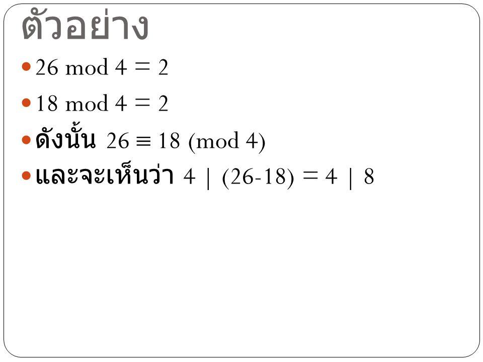 ตัวอย่าง 26 mod 4 = 2 18 mod 4 = 2 ดังนั้น 26  18 (mod 4) และจะเห็นว่า 4 | (26-18) = 4 | 8