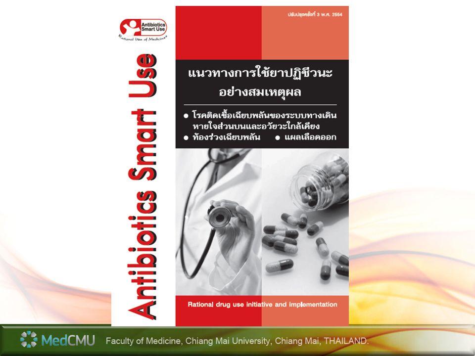 การรักษาโรคอุจจาระร่วง เป้าหมายสำคัญของการรักษา คือ การให้สารน้ำ เพื่อทดแทนน้ำและเกลือแร่ที่สูญเสียไป Activated charcoal ชนิดเม็ด – เด็ก ผสม 1 เม็ดในน้ำสะอาด 30 มล.