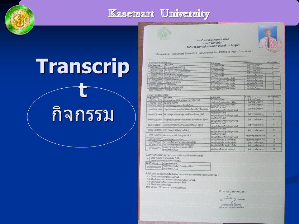 Transcrip t กิจกรรม Transcrip t กิจกรรม
