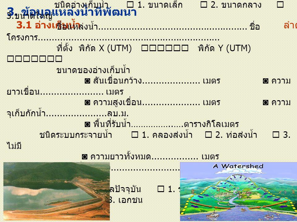 3.ข้อมูลแหล่งน้ำที่พัฒนา 3.1 อ่างเก็บน้ำ ลำดับที่  3.1.1 ลักษณะทั่วไป ชนิดอ่างเก็บน้ำ  1.