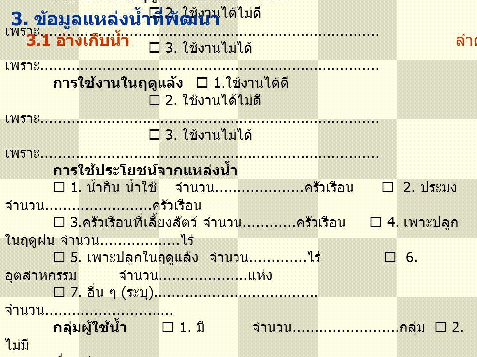 3.1.2 การใช้งานในปัจจุบัน การใช้งานในฤดูฝน  1.ใช้งานได้ดี  2.