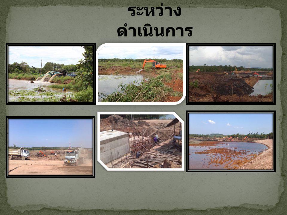รายละเอียดโครงการ อนุรักษ์ฟื้นฟูแหล่งน้ำแก้มลิง บึงกระจับ ที่ตั้งโครงการ ตำบลหนองแหนเมืองเก่า อำเภอ พนมสารคาม จังหวัดฉะเชิงเทรา งบประมาณ 59,400,000 บาท ( งบผูกพันข้ามปี 55- 56) เริ่มสัญญา 12 กันยายน 55 สิ้นสุดสัญญา 1 ตุลาคม 56 ระยะเวลา 400 วัน โดยการจ้างเหมา บริษัท ธนพูนทวี จำกัด กิจกรรม : อนุรักษ์ฟื้นฟูแหล่งน้ำ ก่อนการดำเนินโครงการ