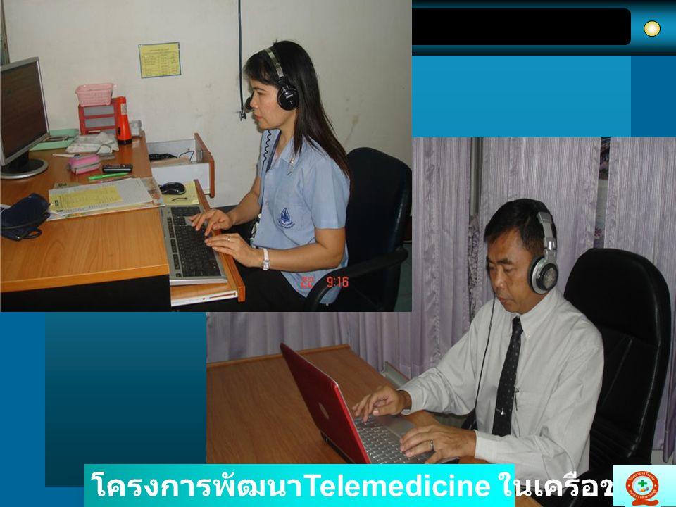 โครงการพัฒนา Telemedicine ในเครือข่าย