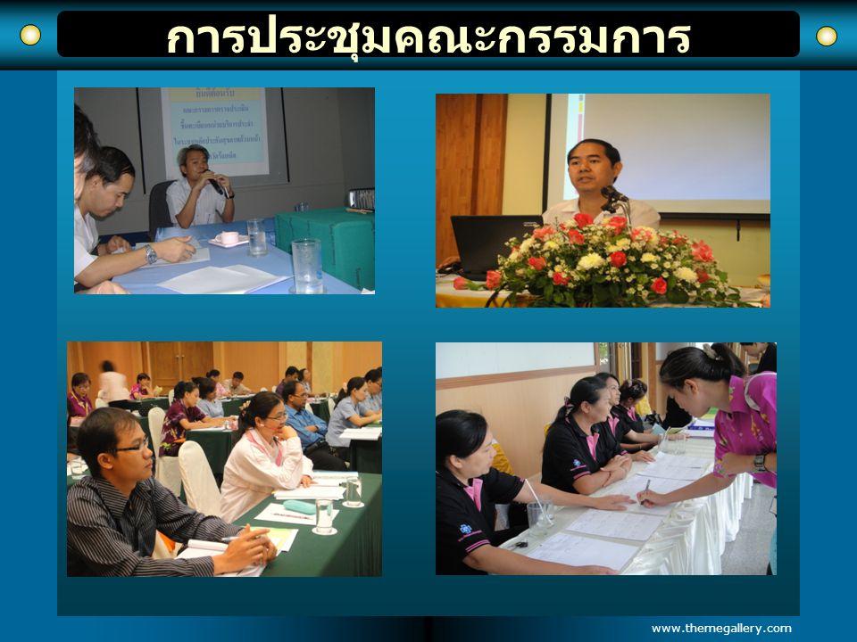 การประชุมคณะกรรมการ www.themegallery.com