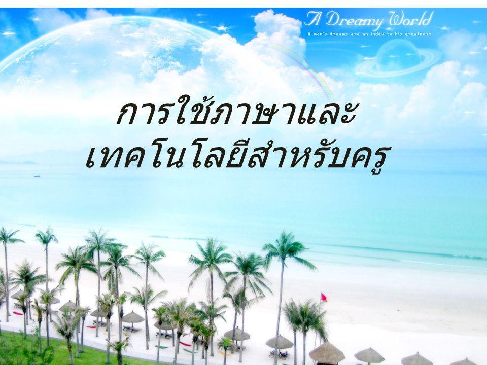 การจำแนกประโยคในภาษาไทย - ประโยคในภาษาไทยแบ่งได้เป็น ๓ ลักษณะ คือ ประโยคความเดียว - ประโยคความรวม และ ประโยคความซ้อน ๑.