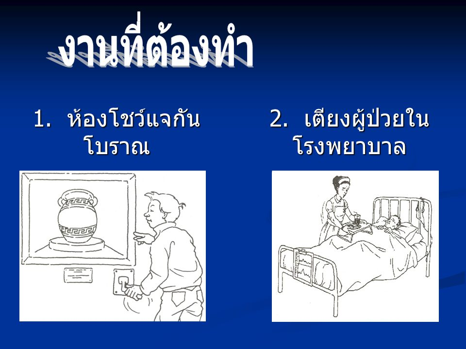1. ห้องโชว์แจกัน โบราณ 2. เตียงผู้ป่วยใน โรงพยาบาล