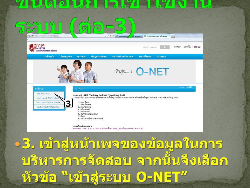3 3.เข้าสู่หน้าเพจของข้อมูลในการ บริหารการจัดสอบ จากนั้นจึงเลือก หัวข้อ เข้าสู่ระบบ O-NET 3.
