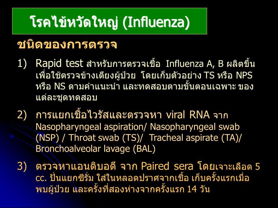 โรคไข้หวัดใหญ่ (Influenza) ชนิดของการตรวจ 1)Rapid test สำหรับการตรวจเชื้อ Influenza A, B ผลิตขึ้น เพื่อใช้ตรวจข้างเตียงผู้ป่วย โดยเก็บตัวอย่าง TS หรือ