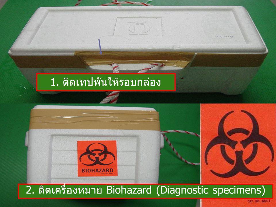 1. ติดเทปพันให้รอบกล่อง 2. ติดเครื่องหมาย Biohazard (Diagnostic specimens)