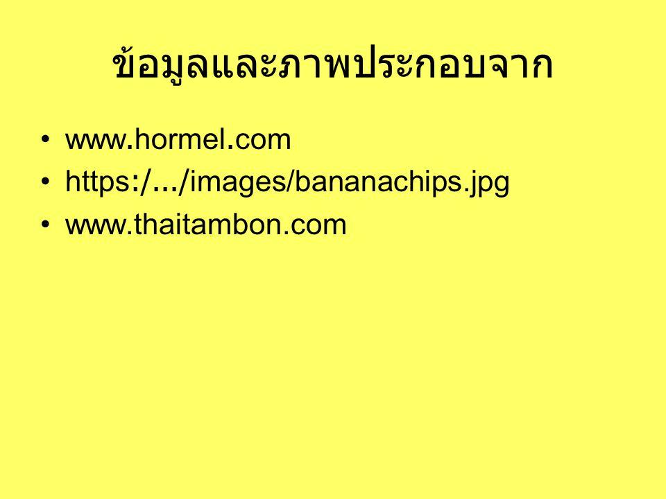 ข้อมูลและภาพประกอบจาก www.hormel.com https:/.../images/bananachips.jpg www.thaitambon.com