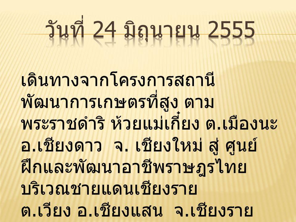 เดินทางจากโครงการสถานี พัฒนาการเกษตรที่สูง ตาม พระราชดำริ ห้วยแม่เกี๋ยง ต. เมืองนะ อ. เชียงดาว จ. เชียงใหม่ สู่ ศูนย์ ฝึกและพัฒนาอาชีพราษฎรไทย บริเวณช