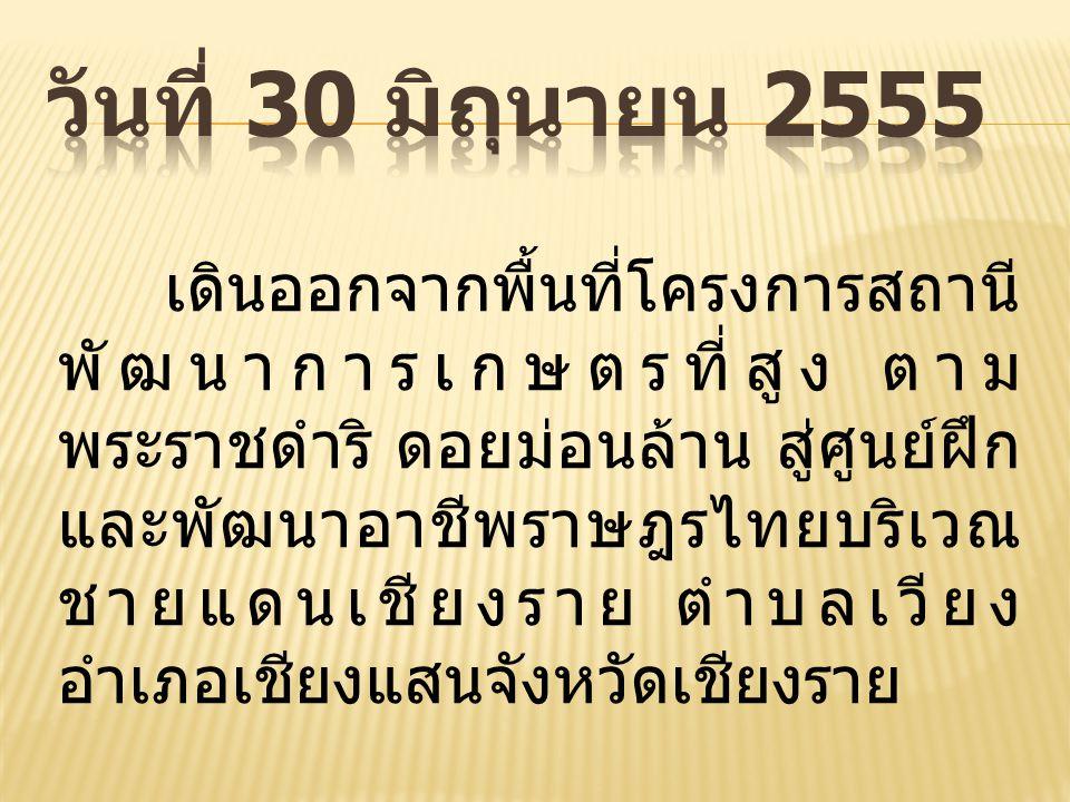 เดินออกจากพื้นที่โครงการสถานี พัฒนาการเกษตรที่สูง ตาม พระราชดำริ ดอยม่อนล้าน สู่ศูนย์ฝึก และพัฒนาอาชีพราษฎรไทยบริเวณ ชายแดนเชียงราย ตำบลเวียง อำเภอเชี
