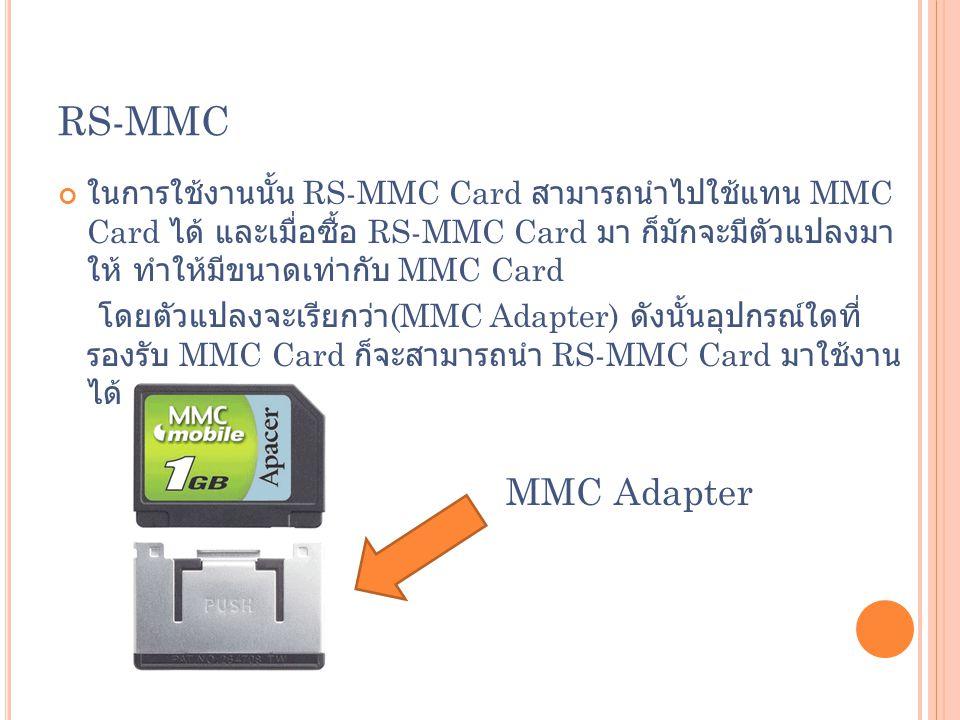RS-MMC ในการใช้งานนั้น RS-MMC Card สามารถนำไปใช้แทน MMC Card ได้ และเมื่อซื้อ RS-MMC Card มา ก็มักจะมีตัวแปลงมา ให้ ทำให้มีขนาดเท่ากับ MMC Card โดยตัว