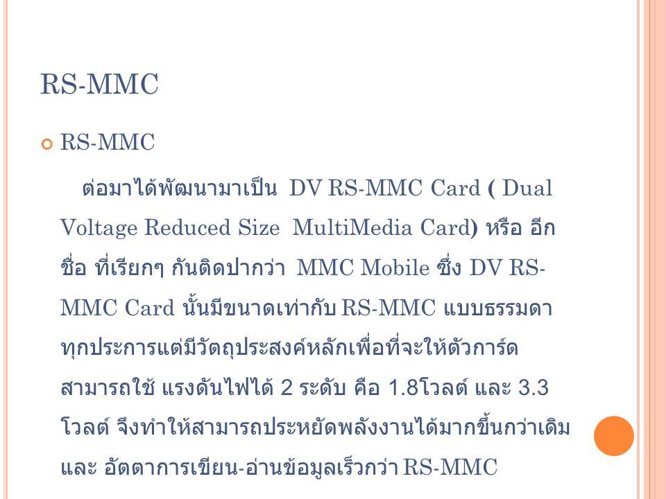 RS-MMC ต่อมาได้พัฒนามาเป็น DV RS-MMC Card ( Dual Voltage Reduced Size MultiMedia Card ) หรือ อีก ชื่อ ที่เรียกๆ กันติดปากว่า MMC Mobile ซึ่ง DV RS- MM