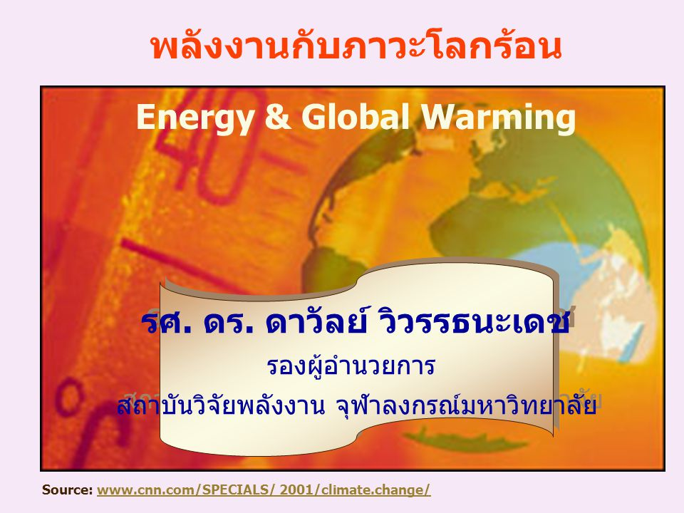 GHGs under KP GHG (Greenhouse Gas) GWP (Global Warming Potential) Carbon dioxide (CO 2 )1 Methane (CH 4 )21 Nitrous oxide (N 2 O)310 Hydrofluorocarbons (HFCs)140 - 11,700 Perfluorocarbons (PFCs)6,500 – 9,200 Sulfur hexafluoride (SF 6 )23,900 Source: Intergovernmental Panel on Climate Change (1995)