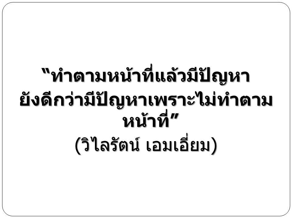 """"""" ทำตามหน้าที่แล้วมีปัญหา ยังดีกว่ามีปัญหาเพราะไม่ทำตาม หน้าที่ """" ( วิไลรัตน์ เอมเอี่ยม )"""