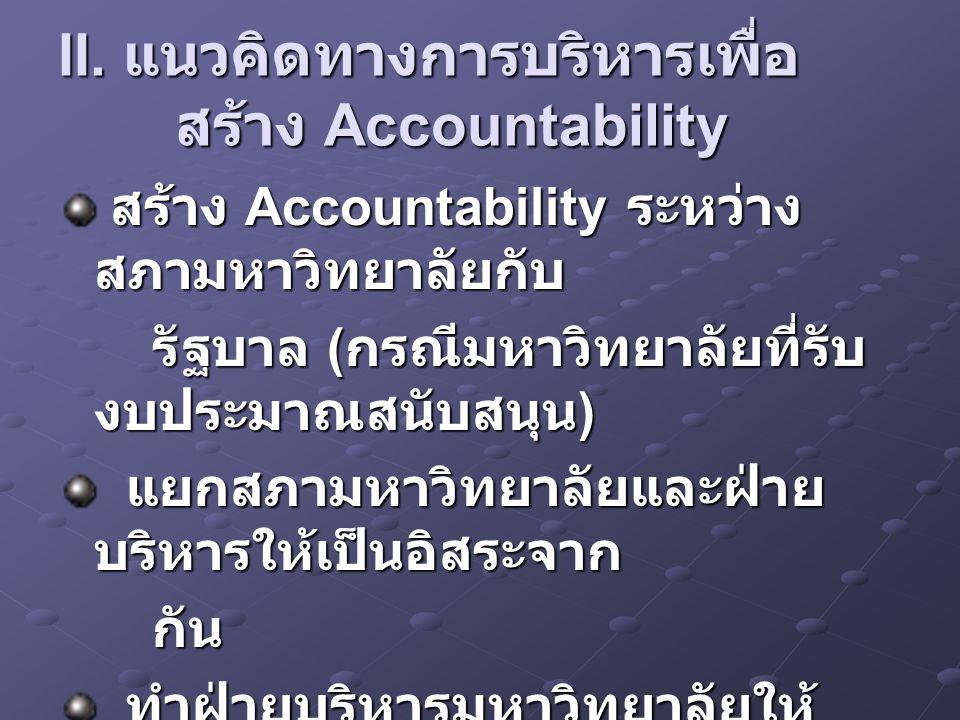 II. แนวคิดทางการบริหารเพื่อ สร้าง Accountability สร้าง Accountability ระหว่าง สภามหาวิทยาลัยกับ สร้าง Accountability ระหว่าง สภามหาวิทยาลัยกับ รัฐบาล