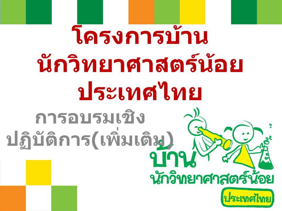 โครงการบ้าน นักวิทยาศาสตร์น้อย ประเทศไทย การอบรมเชิง ปฏิบัติการ ( เพิ่มเติม )