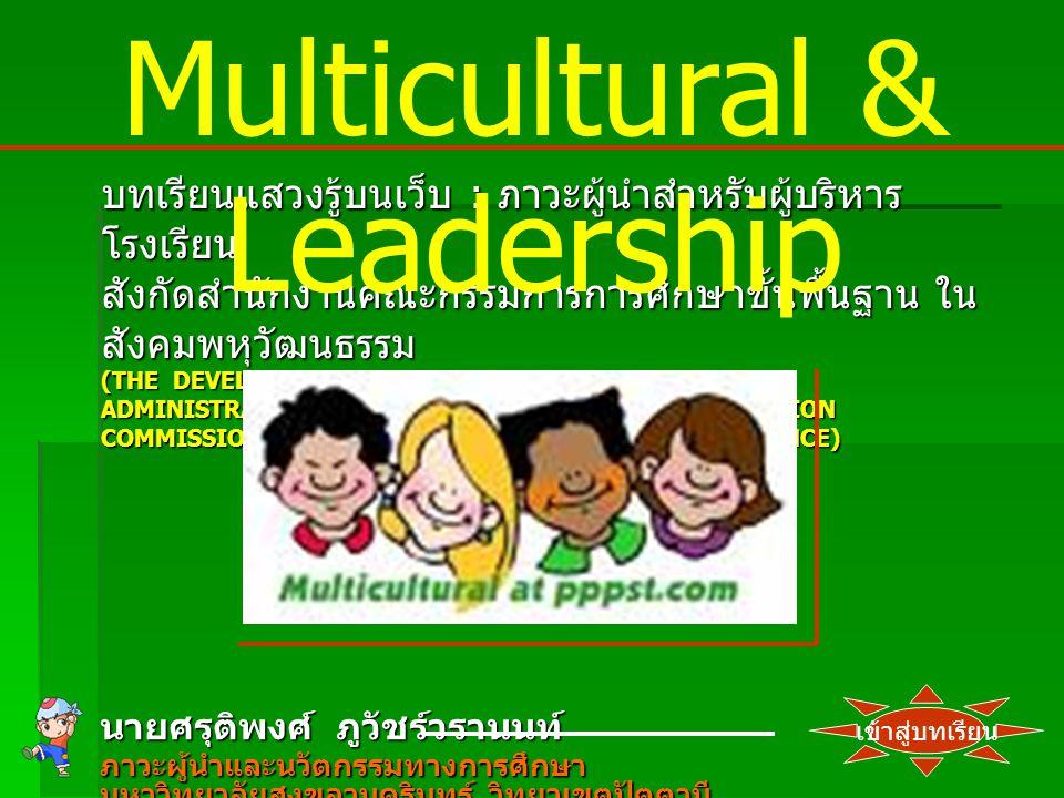 บทเรียนแสวงรู้บนเว็บ : ภาวะผู้นำสำหรับผู้บริหาร โรงเรียน สังกัดสำนักงานคณะกรรมการการศึกษาขั้นพื้นฐาน ใน สังคมพหุวัฒนธรรม (THE DEVELOPMENT OF WEBQUEST