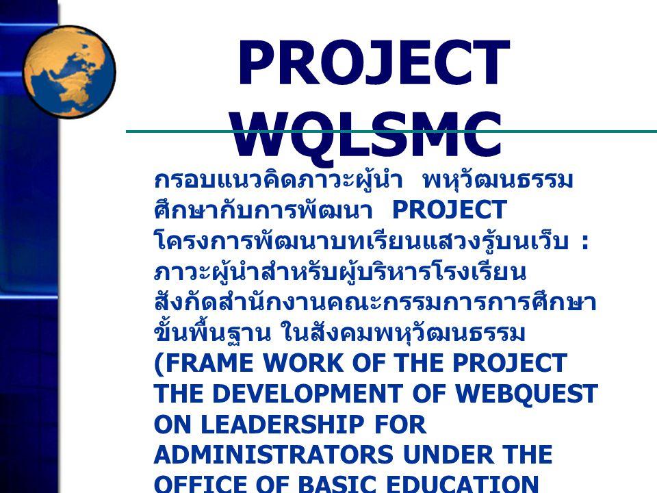PROJECT WQLSMC กรอบแนวคิดภาวะผู้นำ พหุวัฒนธรรม ศึกษากับการพัฒนา PROJECT โครงการพัฒนาบทเรียนแสวงรู้บนเว็บ : ภาวะผู้นำสำหรับผู้บริหารโรงเรียน สังกัดสำนั