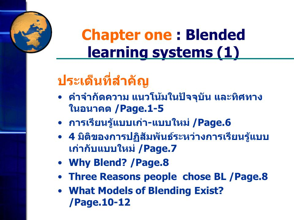 Chapter one : Blended learning systems (2) ประเด็นที่สำคัญ (2) Categories of Blended Learning Systems /Page.13 Six major issues are relevant to designing blended learning systems Page.14-16 Direction for the future /Page.16 Strength and Weaknesses of conducting discussions in face-to-face and computer-mediated learning environment /Page.18