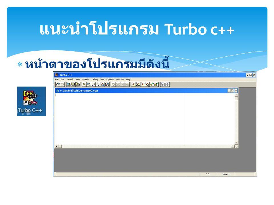  หน้าตาของโปรแกรมมีดังนี้ แนะนำโปรแกรม Turbo c++