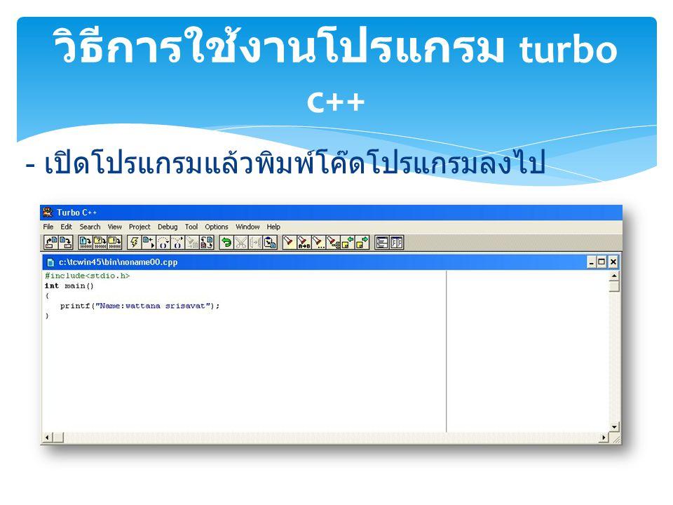 - เปิดโปรแกรมแล้วพิมพ์โค๊ดโปรแกรมลงไป วิธีการใช้งานโปรแกรม turbo c++