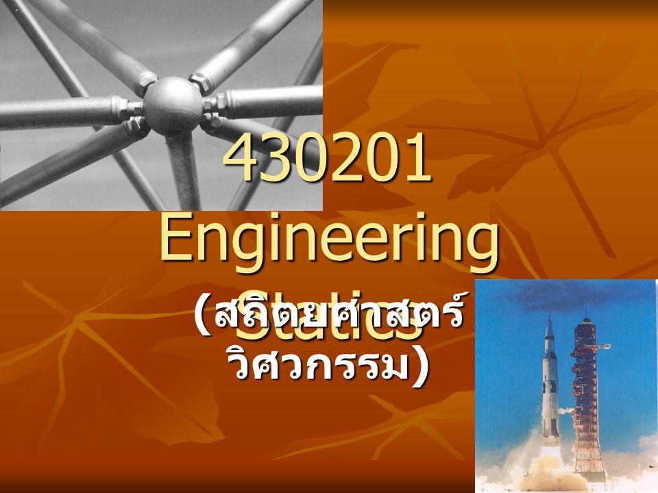 430201 Engineering Statics ( สถิตยศาสตร์ วิศวกรรม )