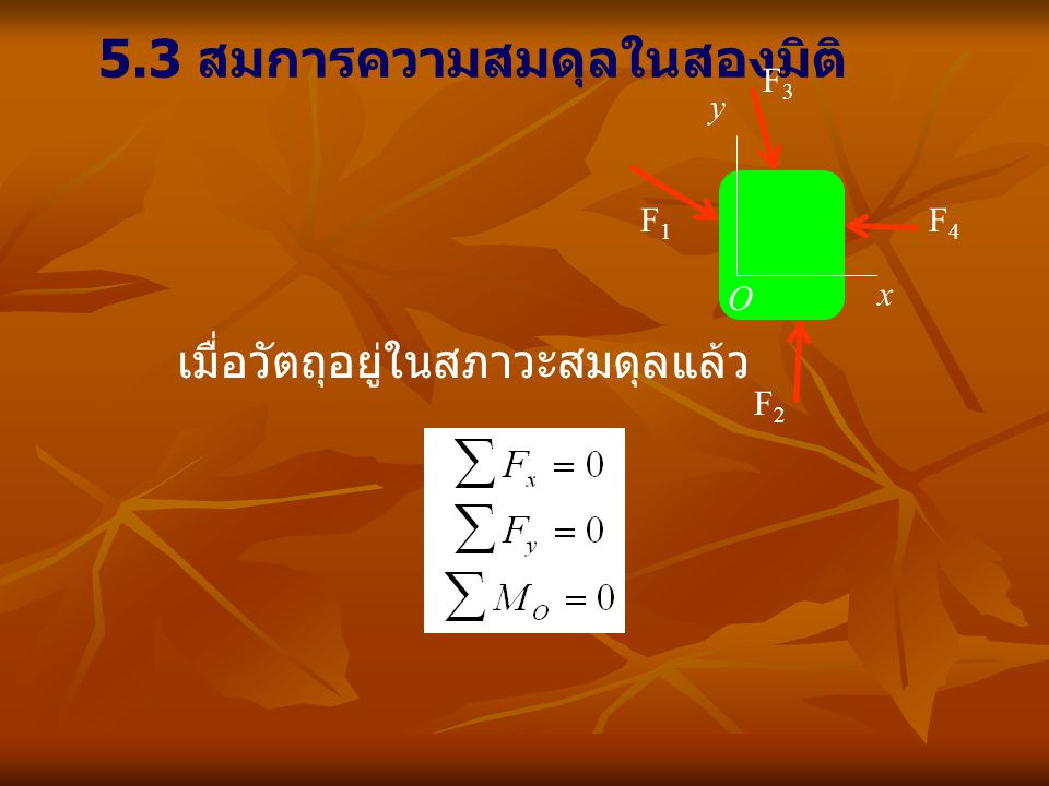 5.3 สมการความสมดุลในสองมิติ เมื่อวัตถุอยู่ในสภาวะสมดุลแล้ว x y F1F1 F2F2 F3F3 F4F4 O