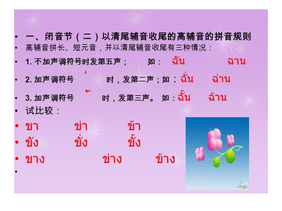 一、闭音节(二)以清尾辅音收尾的高辅音的拼音规则 高辅音拼长、短元音,并以清尾辅音收尾有三种情况: 1.