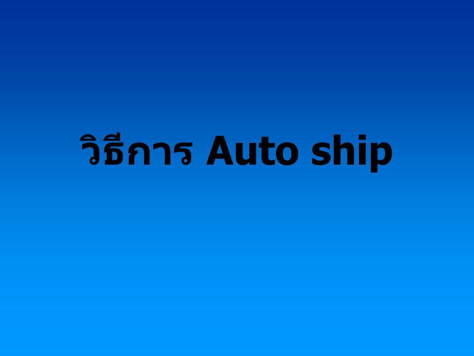 Auto ship คืออะไร เพื่อเป็นการประกันรายได้ให้เรา