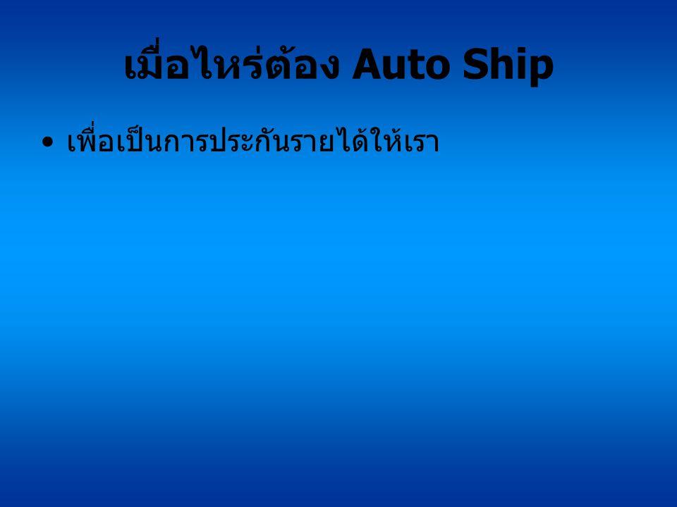 เมื่อไหร่ต้อง Auto Ship เพื่อเป็นการประกันรายได้ให้เรา