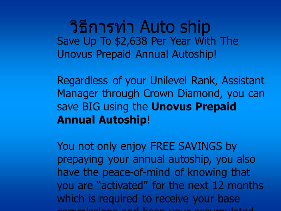 วิธีการทำ Auto ship Save Up To $2,638 Per Year With The Unovus Prepaid Annual Autoship! Regardless of your Unilevel Rank, Assistant Manager through Cr