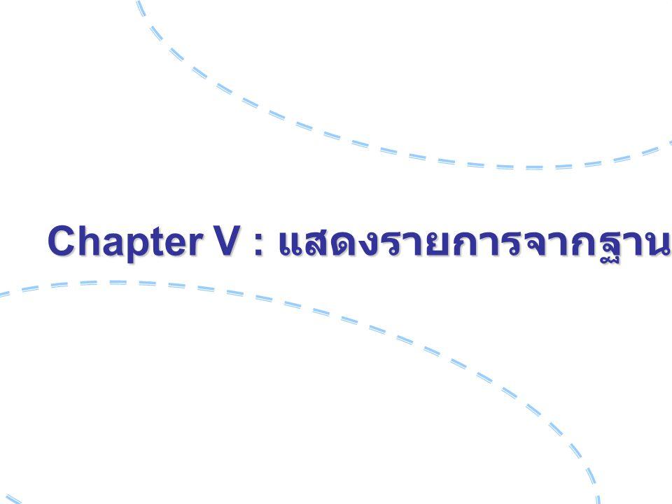 Chapter V : แสดงรายการจากฐานข้อมูล