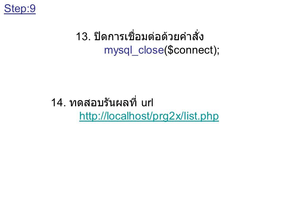 Step:9 13. ปิดการเชื่อมต่อด้วยคำสั่ง mysql_close($connect); 14. ทดสอบรันผลที่ url http://localhost/prg2x/list.php