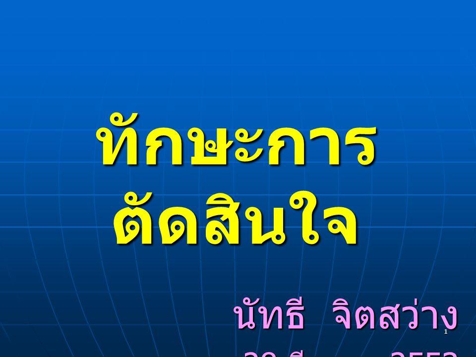 1 ทักษะการ ตัดสินใจ นัทธี จิตสว่าง นัทธี จิตสว่าง 28 มีนาคม 2553