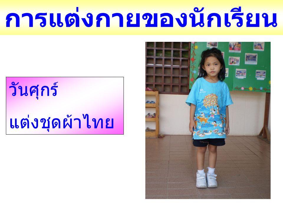 การแต่งกายของนักเรียน วันศุกร์ แต่งชุดผ้าไทย