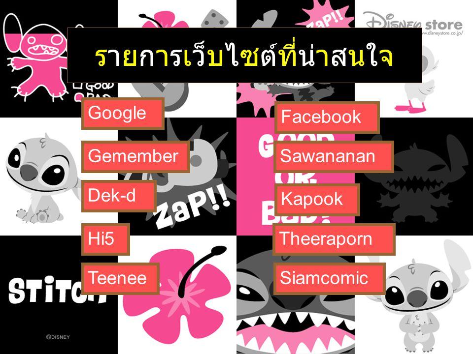 รายการเว็บไซต์ที่น่าสนใจ Dek-d Sawananan Kapook Gemember Hi5 Facebook Teenee Theeraporn Siamcomic Google