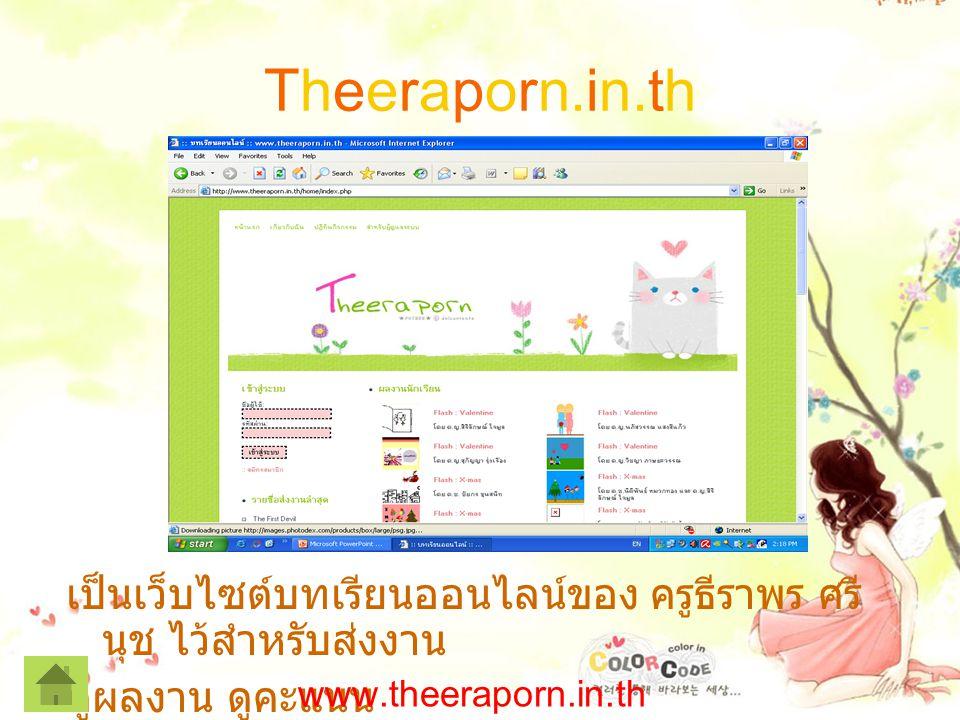 Theeraporn.in.th เป็นเว็บไซต์บทเรียนออนไลน์ของ ครูธีราพร ศรี นุช ไว้สำหรับส่งงาน ดูผลงาน ดูคะแนน www.theeraporn.in.th