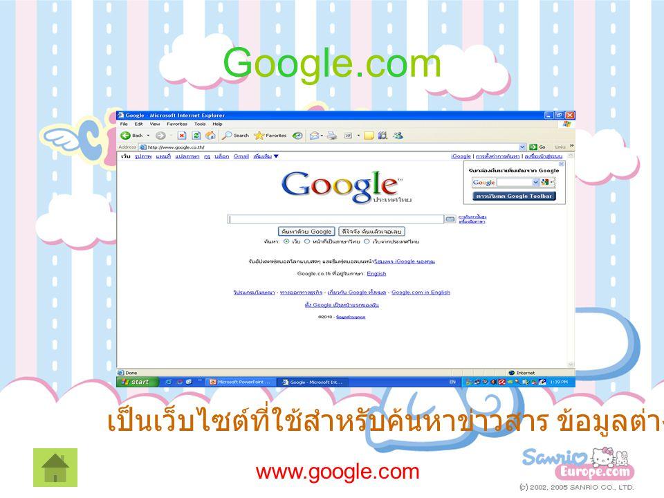 Google.comGoogle.com เป็นเว็บไซต์ที่ใช้สำหรับค้นหาข่าวสาร ข้อมูลต่างๆ ได้ครบถ้วน www.google.com