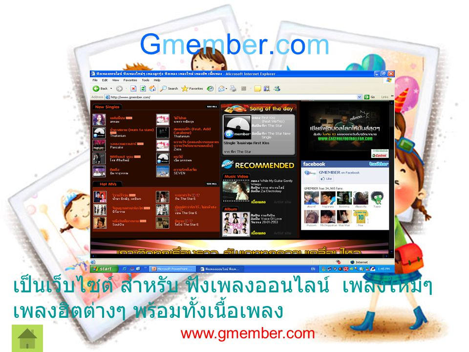 Gmember.com เป็นเว็บไซต์ สำหรับ ฟังเพลงออนไลน์ เพลงใหม่ๆ เพลงฮิตต่างๆ พร้อมทั้งเนื้อเพลง www.gmember.com