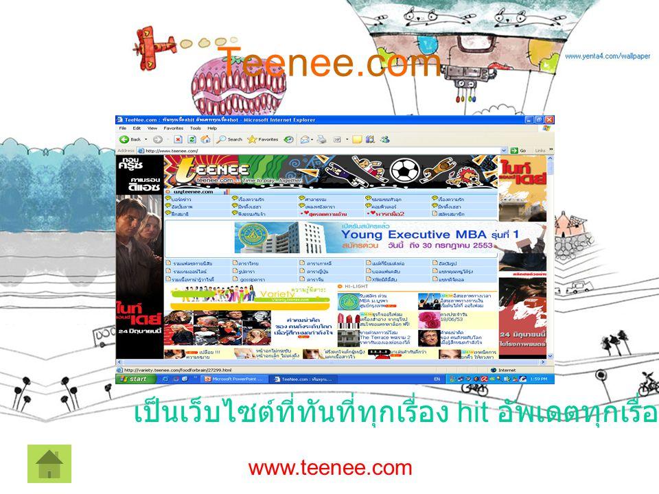Teenee.comTeenee.com เป็นเว็บไซต์ที่ทันที่ทุกเรื่อง hit อัพเดตทุกเรื่อง hot www.teenee.com